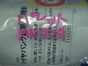 パンク修理キット 補修剤のみ ジャンク 期限切れ 送料520円 33
