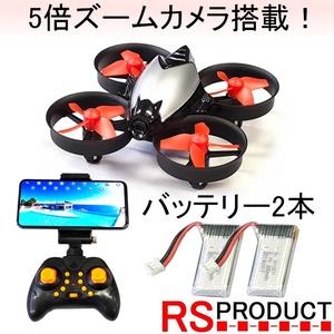 RSプロダクト 【バッテリー2本】高性能タイプ! 小型ミニドローン【日本語対応アプリ】ジェスチャー撮影機能 ヘッドレスモード VR対応