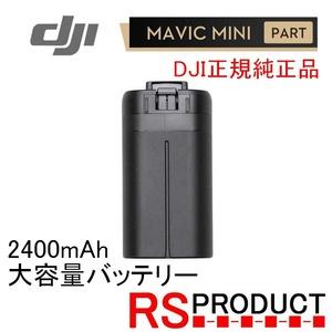 RSプロダクト Mavic mini 2400mAh【大容量バッテリー】DJI純正 正規品 バッテリー海外版!