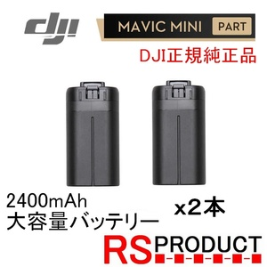 RSプロダクト 【2本】Mavic mini 2400mAh【大容量バッテリー!】DJI純正 正規品 バッテリー海外版