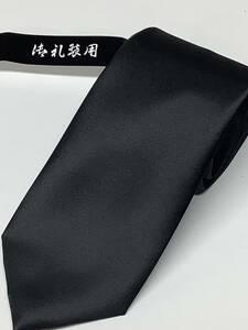 【レターパック送料無料】新品 冠婚葬祭対応 黒ネクタイ 安心の日本製お買い得価格 予備にどうぞ