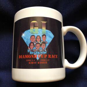 激レア非売品 桐生競艇 G1 1998年4月ダイヤモンドカップレース 陶器マグカップ