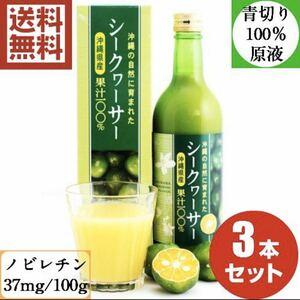 青切りシークヮーサー100%果汁500ml 3本セット 沖縄県産 無添加原液 シークワーサー 健康 ノビレチン 送料無料