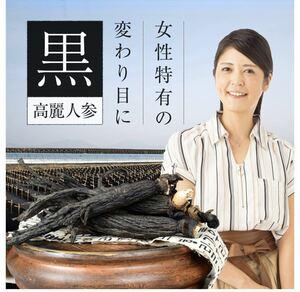 女性特有の変わり目に 黒高麗人参 約1ヶ月分 和漢素材 オタネニンジン 黒参 韓国 錦山