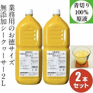 業務用 沖縄県産 シークヮーサー100% 原液 2L 2本セット 無添加 ノビレチン 健康 青切りシークワーサー