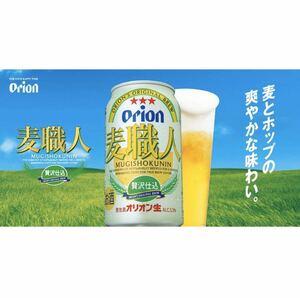 オリオンビール 麦職人350ml×24缶  送料無料 アルコール5.5% 贅沢仕込み 沖縄県産