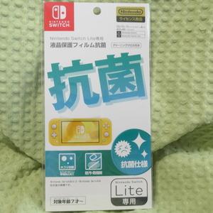 【送料無料】Nintendo Switch Lite専用液晶保護フィルム 抗菌 新品 送料込み