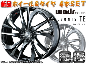LEONIS TE 新品17インチ 7.0J/+42 BMC & TOYO PROXES CF2 225/45R17*トヨタ オーリス 180系/ブレイド/レクサス IS 20系 30系