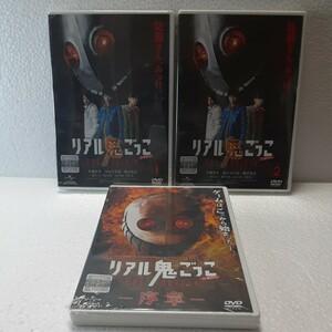 リアル鬼ごっこ DISC1,2と序章の3枚まとめて レンタル落ち DVD