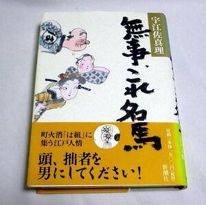 「無事、これ名馬」宇江佐真理 少年の成長と見守る大人たちの人生模様を描く時代小説
