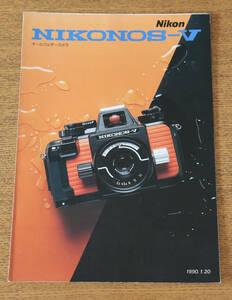 Nikon Nikon NIKONOS-V Nico nosV catalog sale seal have 1990 year 1 month 20 day version
