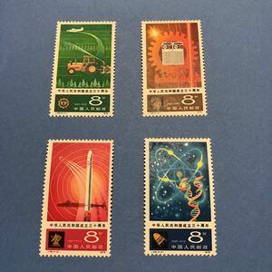 中華人民共和国成立30周年記念切手4枚セット
