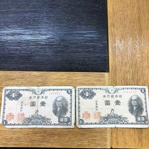 壹圓 日本銀行券 2枚セット 旧紙幣