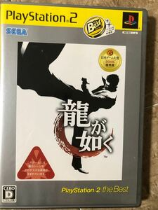 プレイステーション2 PS2ソフト  『龍が如く』