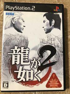プレイステーション2 PS2ソフト 未使用 『龍が如く2』