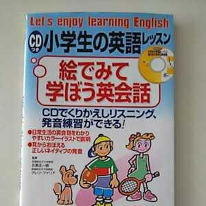 小学校の英語レッスン 絵でみて学ぼう英会話