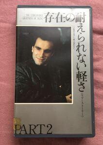 VHS ビデオ 存在の耐えられない軽さ パート1 THE UNBEARABLE LIGHTNESS OF BEING PART 1 173分 カラー 日本語 字幕 映画 洋画