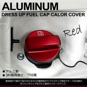 NHP10系 前期/中期/後期 アクア/AQUA アルミ製 ガソリンキャップ/フューエルキャップ/燃料キャップ カバー レッド/赤