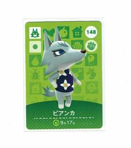 ビアンカ のみ 148 どうぶつの森 アミーボカード amiibo カード amiiboカード アミーボ