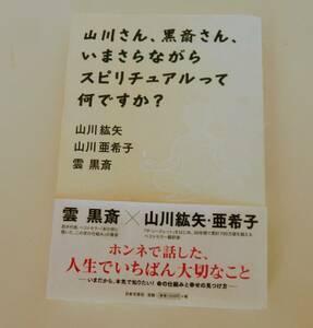 『山川さん、黒斎さん、いまさらながらスピリチュアルって何ですか?』山川紘矢 山川亜希子 雲黒斎 日本文芸社