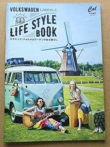 VOLKSWAGEN LIFE STYLE BOOK Vol.2 Cal特別編集 空冷VW 空冷ビートル ワーゲンバス フォルクスワーゲン・ライフスタイル・ブック Vol.2