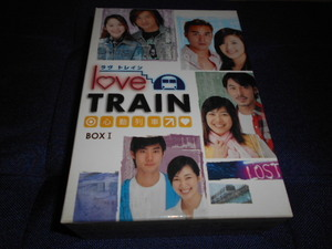 【DVD】ラヴ トレイン 心動列車 BOXⅠ Vol.1~Vol.4 4本セット