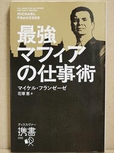 『最強マフィアの仕事術』 〝アル・カポネの再来〟と言われたトップマフィアが教える「常識外れの成功ルール」 マイケル・フランゼーゼ