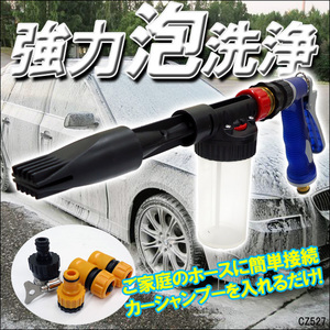 洗車フォームガン 6段階調整可 泡洗車 コンプレッサー不要 ホースジョイント付/21ш