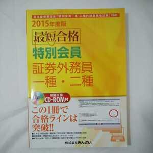 最短合格 特別会員証券外務員一種・二種〈2011年度版〉スコラメディア (監修) きんざい教育事業センター (編集)CD-ROMなし 2011 z-71