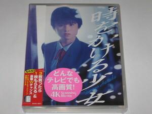 ブルーレイ『時をかける少女 4K Scanning Blu-ray』大林宣彦/原田知世/新品未開封