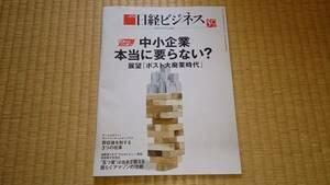 日経ビジネス 2019.11.25 中小企業 本当に要らない?