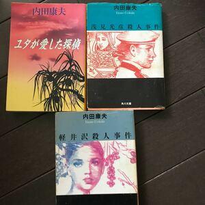文庫本セット 浅見光彦シリーズ