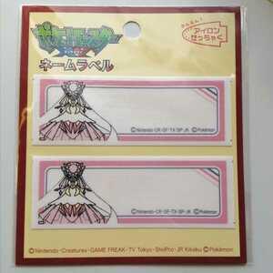 メガディアンシー ポケモン ネームラベル アイロン接着 日本製 約3×8.5cm ポケットモンスター アイロン接着テープ 手芸用品 ハンドメイド