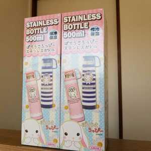 未使用 送料無料 ぽてうさろっぴー ステンレスボトル 500 保冷 保温 ピンク ナチュラル 2本 セット