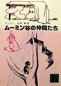 【古本】『ムーミン谷の仲間たち』 トーベ・ヤンソン(講談社文庫)★ムーミン シリーズ第七作