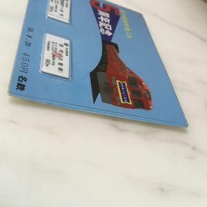 記念入場券 記念乗車券 瀬戸線栄町 乗り入れ 5周年 時刻表 切符