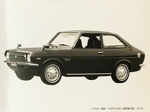 1973年 トヨタ パブリカ 1000 ハイデラックス 広報用写真2枚セット 当時物 ¥500スタート