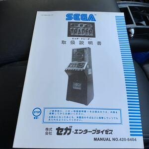 SEGA セガ メダルゲーム  ビッグトレーダー  取扱説明書 新品未使用品 デッドストック 送料無料 即決です!
