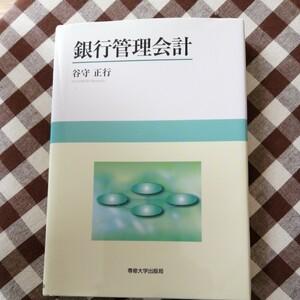 銀行管理会計 谷守正行 専修大学出版社