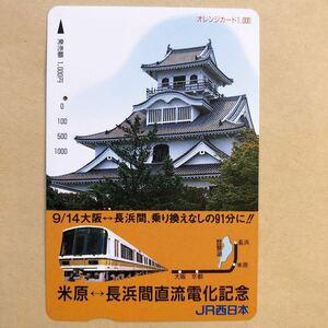 【使用済1穴】 オレンジカード JR西日本 米原~長浜間直流電化記念