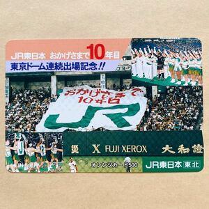 【使用済】 オレンジカード JR東日本 おかげさまで10年目 東京ドーム連続出場記念!!