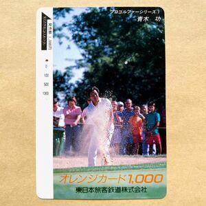 【使用済1穴】 男子プロゴルフオレンジカード JR東日本 青木功