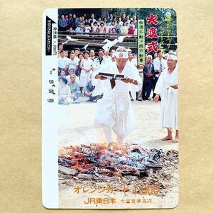 【使用済】 オレンジカード JR東日本 火渡式