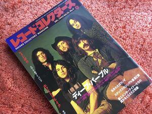 レコードコレクターズ 1993年9月号 特集 ディープ・パープル あきれたぼういず スタックスのシングル レインボウ ホワイトスネイク