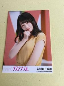 AKB48 サステナブル 劇場盤封入写真 チーム8/チームK 横山 結衣 他にも出品中 説明文必読