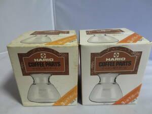 HARIO ハリオ 70A-3 3人用下ボール 2個セット 送料無料 管J