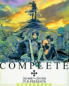 【進撃の巨人】 COMPLETE オールキャラJT‐R タユム 進撃RPGの本の再録集 再録本 同人誌