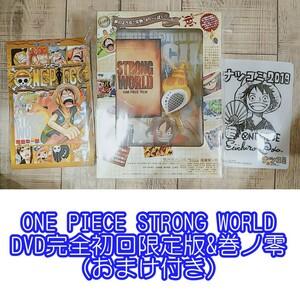 ONE PIECE STRONG WORLD完全初回限定生産DVD 来場者特典付