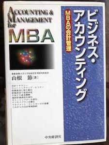 MBAの会計管理 ビジネス・アカウンティング