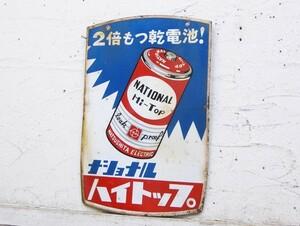 ナショナル・ハイトップ・両面ホーロー看板・昭和レトロ・企業物・139293